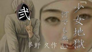 第十七夜「夢野久作〜少女地獄」その2〜怪奇幻想クラブ「渦とチェリー」