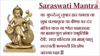 Saraswati Mantra, Ya Kundedu Chanting By Anuradha Paudwal Full Audio Song Juke Box