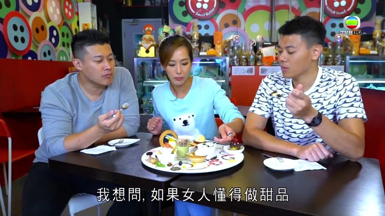 《玩轉香港日與夜》游莨維大男人 竟然認為女人... - YouTube