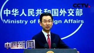 [中国新闻] 中国外交部:反对美国限制向中国出口尖端技术 | CCTV中文国际