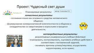 Современные педагогические технологии в обучении русскому языку1