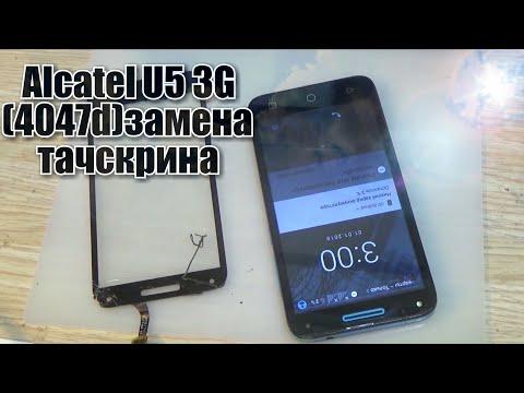 Alcatel U5 3G (4047D) разборка, и замена тачскрина!!!