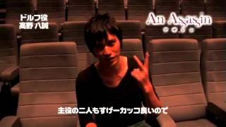 ドルフ役を演じられた高野八誠さんよりコメントを頂きました! 映画『ア...