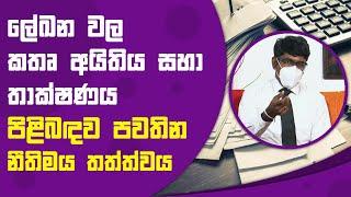 ලේඛන වල කතෘ අයිතිය සහ තාක්ෂණය පිළිබඳව පවතින නීතිමය තත්ත්වය | Piyum Vila | 21 - 09 - 2021 | SiyathaTV Thumbnail