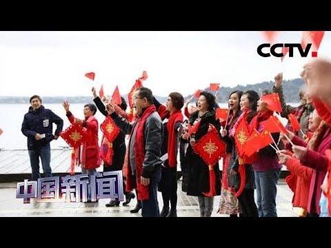 [中国新闻] 多国华人华侨迎接新中国国庆 | CCTV中文国际