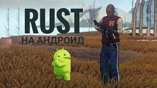 Топ 5 новых и бесплатных (оффлайн) игр про выживание на Андроид (+Rust на андроид)
