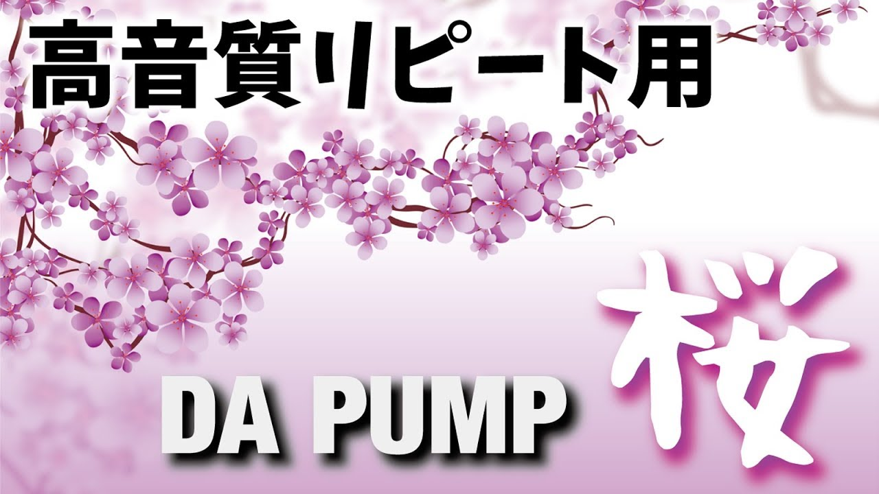 DA PUMP 桜【高音質リピート用】Mステ新曲初披露 #1