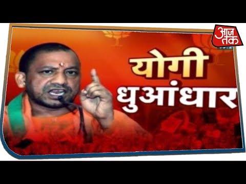Delhi में Yogi के प्रचार का कितना होगा असर ? देखिए दिल्ली चुनाव पर Shweta Singh की ग्राउंड रिपोर्ट