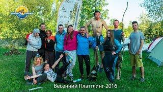 Весенний Платтлинг-2016: фристайл-каякинг на бурной воде