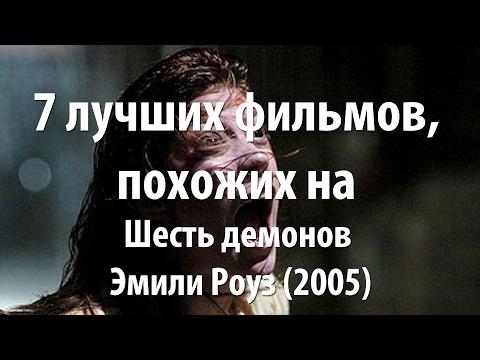 7 лучших фильмов, похожих на Шесть демонов Эмили Роуз (2005)