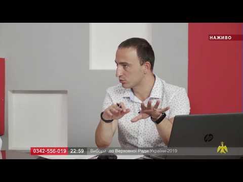 Марафон: вибори до Верховної Ради України-2019. В. Остап'юк. Д. Лащук