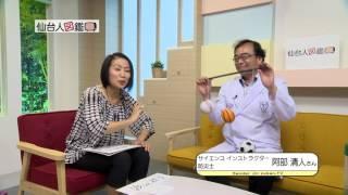 仙台人図鑑 第18回  阿部 清人さん(8/6放送)
