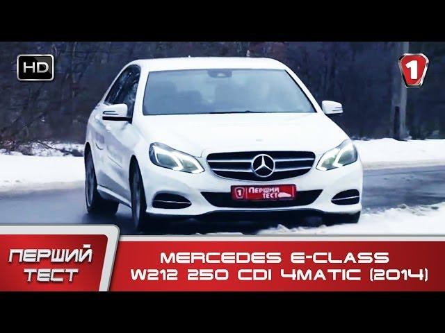 """Тест-драйв Mercedes E-Сlass W212 250 CDI 4matic ( 2014 ). """"Перший тест"""". (УКР)"""