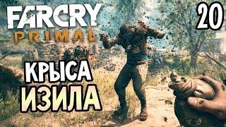 Far Cry Primal Прохождение На Русском #20 — КРЫСА ИЗИЛА