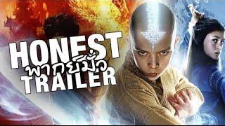 [พากย์มั่ว]Honest Trailers - The Last Airbender ตัวอย่างหนังโคตรตรง - มหาศึก 4 ธาตุ จอมราชันย์