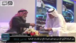 مصر العربية |وزير السياحة الأردني: لابد من وجود قوى شعبية تدافع عن المقدسات الإسلامية