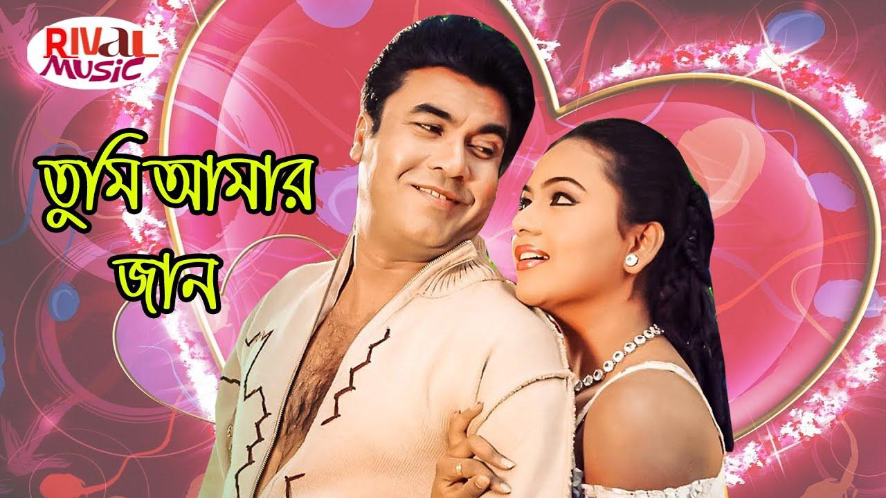 তুমি আমার জান মান্না ও নদীর হিট গান l Tumi Amar Jaan l Manna l Nodi Romantic Film Song l Rival Music