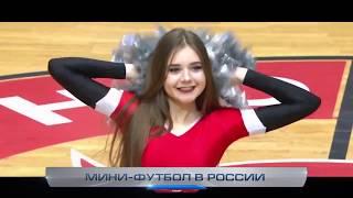 Мини футбол в России Выпуск 2