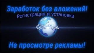 .Реальный заработок без вложений,  'GLOBUS INTERCOM' , регистрация и установка программы.
