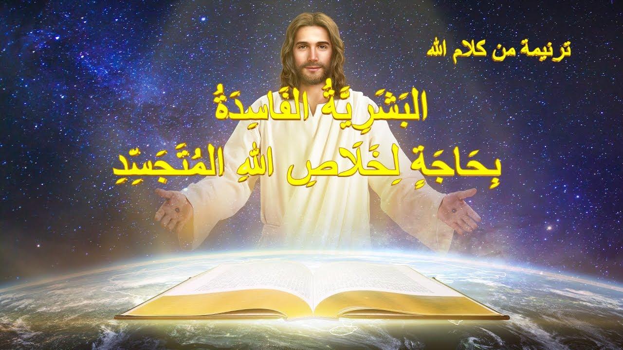 ترنيمة 2019 - البَشَرِيَّةُ الفَاسِدَةُ بِحَاجَةٍ لِخَلَاصِ اللهِ المُتَجَسِّدِ