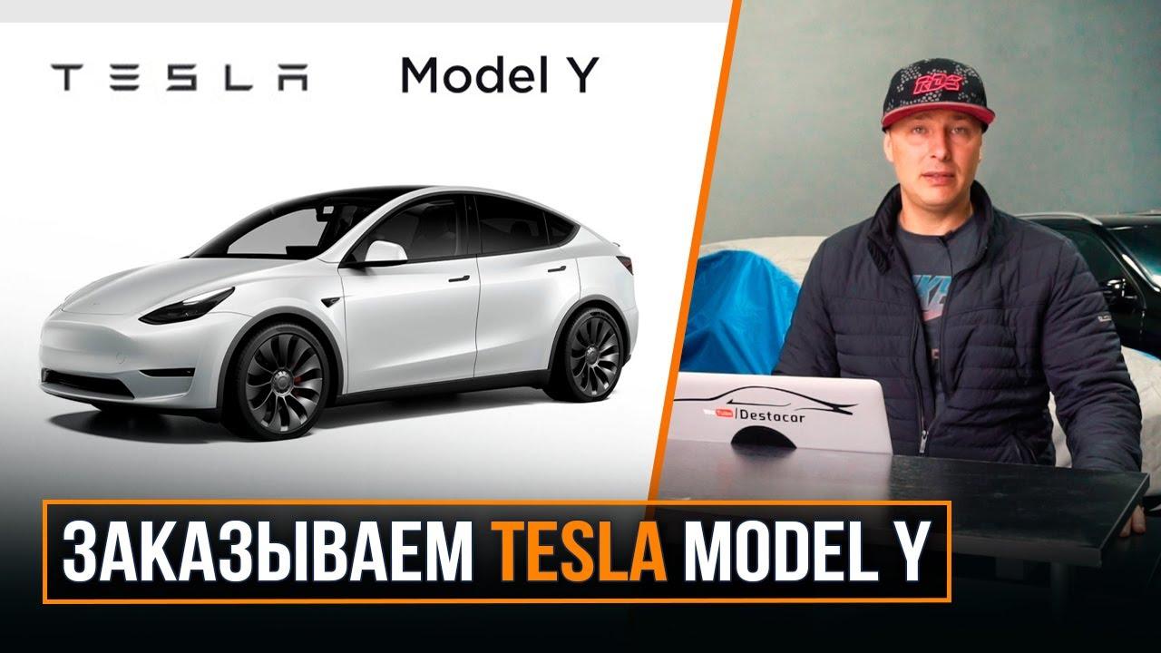 Заказываем Tesla Model Y