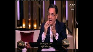 هنا العاصمة | كيف ينظر العالم إلي مصر ؟ الكاتب والبرلماني عبد الرحيم علي يرد