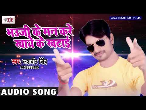 Bhauji Ke Man Kare Khaye Ke Khatai | Jashveer Singh | Ab Tb Bhail Biya | Bhojpuri Hit Song 2018