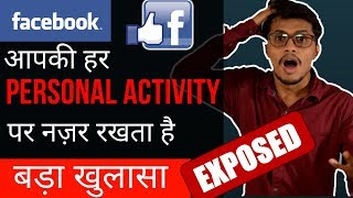 Facebook Watching Your Personal Activity || How WhatsApp Earn Money