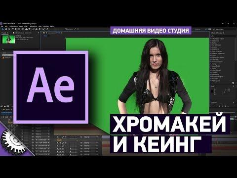 Кеинг в Adobe After Effects CC 2018 | Работа с хромакеем