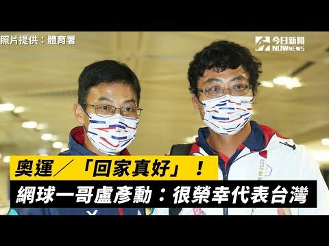 奧運/「回家真好」!網球一哥盧彥勳:很榮幸代表台灣