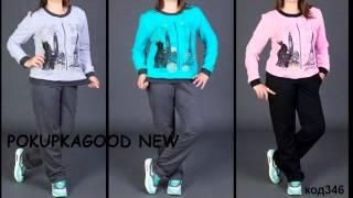 Весенние женские спортивные костюмы большие размеры от интернет магазина Pokupkagood NEW(Весенние женские спортивные костюмы большие размеры от интернет магазина Pokupkagood NEW Трикотаж двухнитка..., 2015-02-19T17:51:26.000Z)