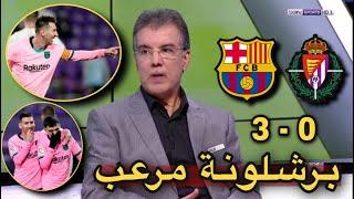 ملخص تحليل مباراة برشلونة وبلد الوليد 3-0 تألق برشلونة وكلام كبير عن ثورة كومان ومستقبل ميسي
