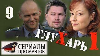 Глухарь 1 сезон 9 серия (2008) - Культовый детективный сериал!