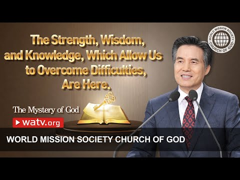 The Mystery of God | WMSCOG, Church of God, Ahnsahnghong, God the Mother