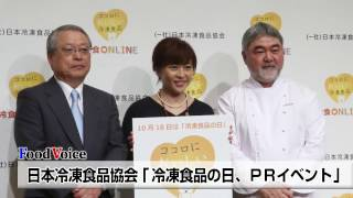 日本冷凍食品協会「冷凍食品の日、PRイベント開催」