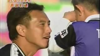 真田雅則 想い出の日本平【勇気の守護神】