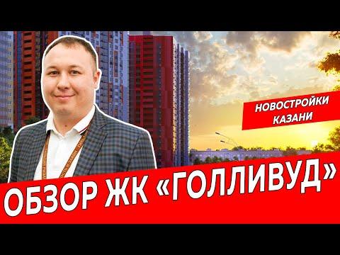ЖК Голливуд, город Казань Обзор новостройки ЖК Казани Недвижимость и закон