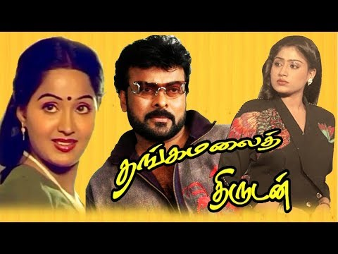 Thangamalai Thirudan | Tamil Full Action Movie | Chiranjeevi,Radha,Vijayshanthi | Ilaiyaraaja
