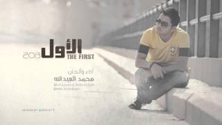 الأول | محمد العبدالله HD l