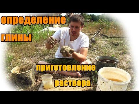 Приготовление растворов из глины
