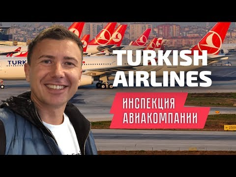 Turkish Airlines: инспекция бизнес класса Туркиш Эйрлайнс