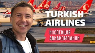 Turkish Airlines: инспекция  авиакомпании Туркиш Эйрлайнс, AIRBUS A-330
