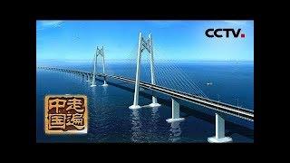 《走遍中国》系列片《飞架天险-穿越风海》中国施工团队用智慧跨越天险 见证大桥给人与社会带来的巨变 20190715 | CCTV中文国际