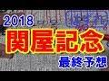 関屋記念 2018 最終予想 【競馬予想】