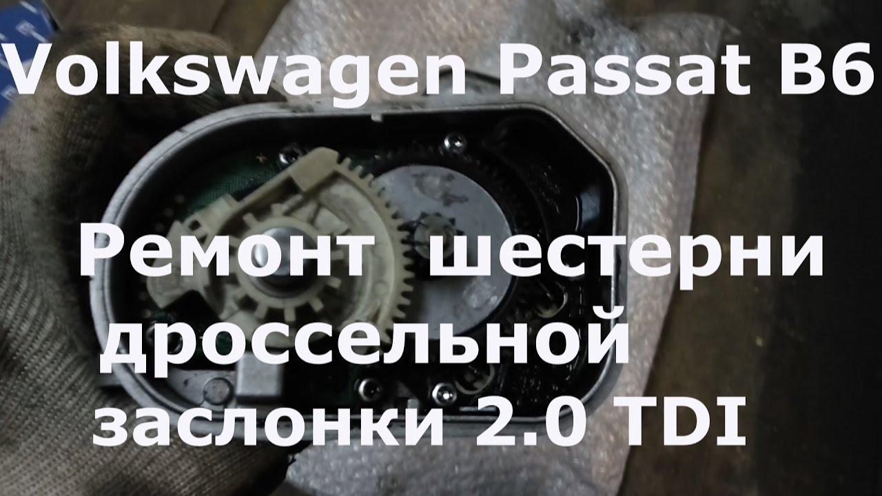 Volkswagen Passat B6 Ремонт дроссельной заслонки 2.0 TDI