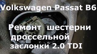 Volkswagen Passat B6 Ta'mirlash gaz 2.0 TDI