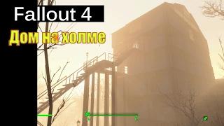 Fallout 4 - Дом на холме / Somerville Place