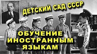 СССР - ОБУЧЕНИЕ ИНОСТРАННЫМ ЯЗЫКАМ в Детских Садах 1964 г