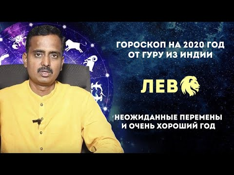 Лев гороскоп на 2021 год от Гуру из Индии
