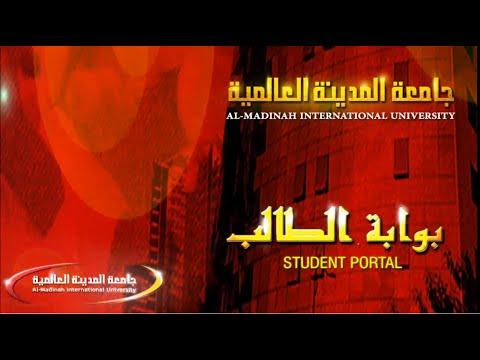 5 بوابة الطالب سجلاتي جامعة المدينة العالمية ميديو Youtube